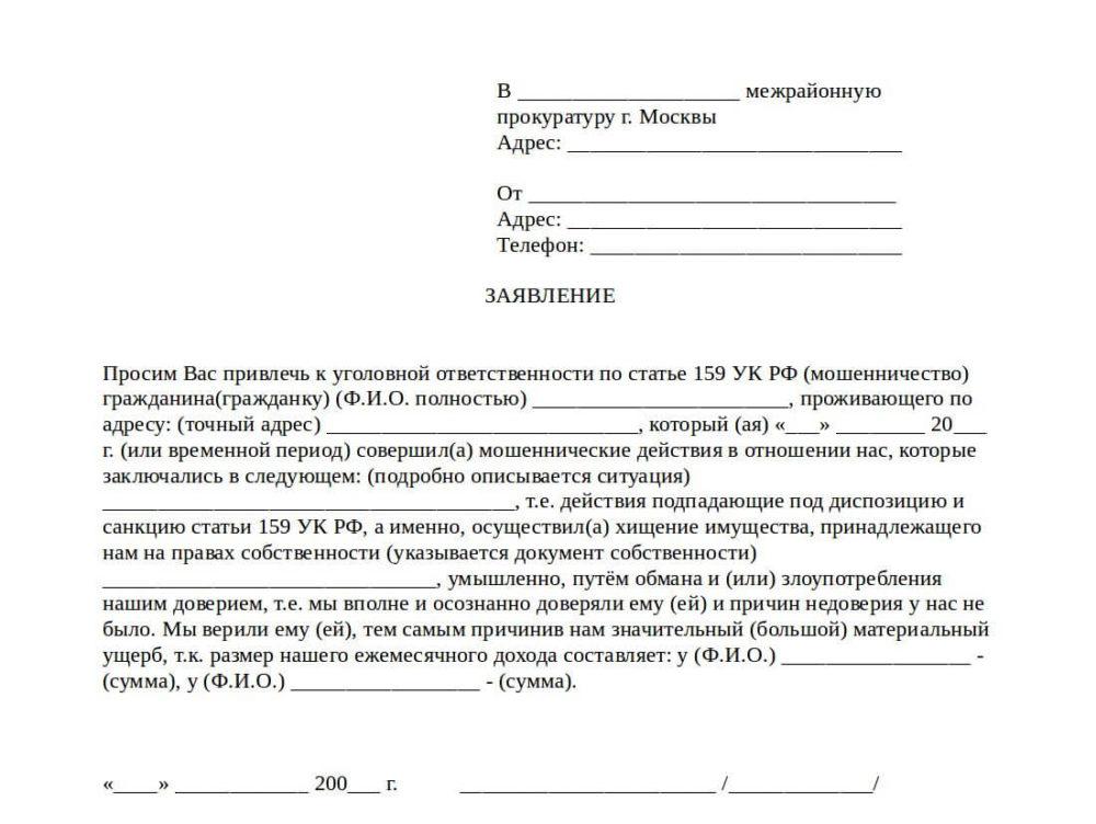 Статья 105 ук рф ч 1