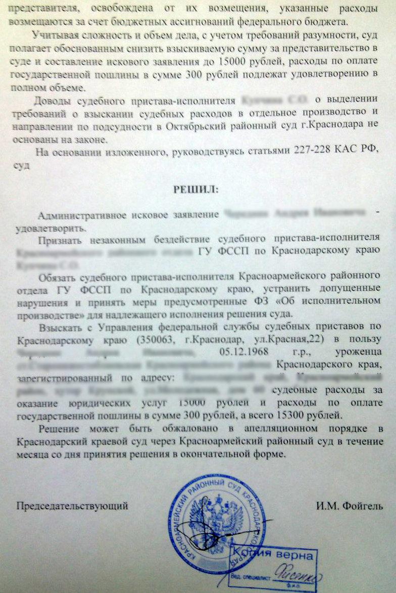 Административный иск на постановление судебного пристава исполнителя