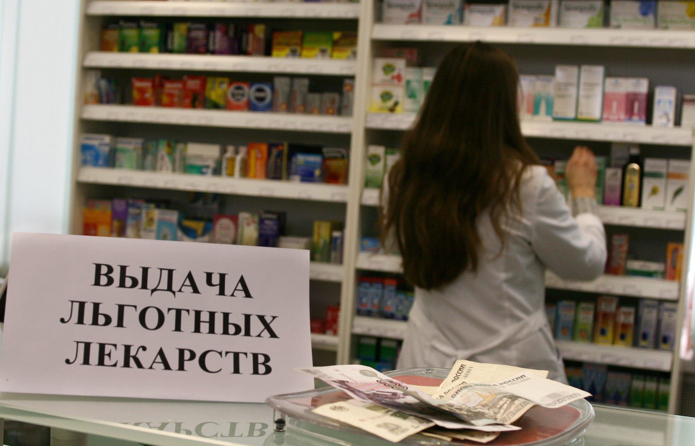 Изображение - Инвалидность 3 группы льготы 5-vydacha-lgotnyh-lekarstv-v-apteke