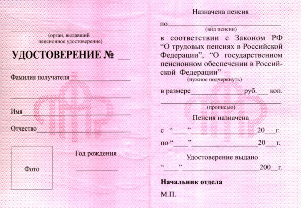 Изображение - Инвалидность 3 группы льготы 6-blank-pensionnogo-udostoverenija