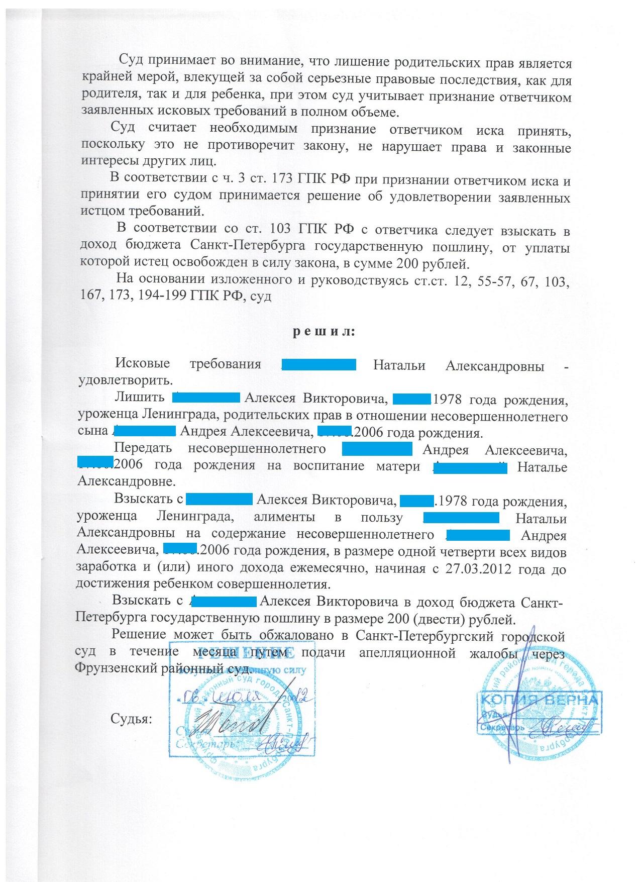 Изображение - Исковое заявление о лишении отцовства 6-reshenie-suda-o-lishenii-roditelskih-prav