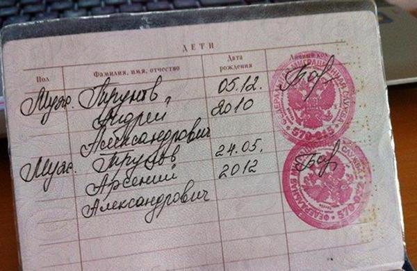 Специально отведенными в паспорте являются шестнадцатая и семнадцатая страница.