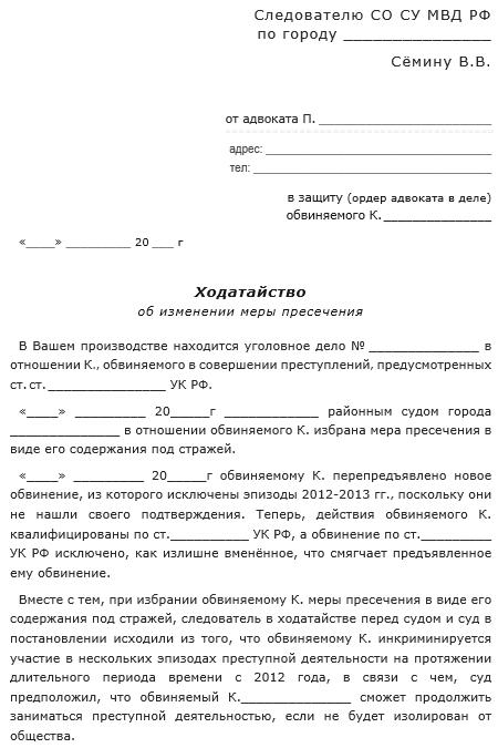 Домашний арест - что можно что нельзя: что это такое в России как мера пресечения, условия при уголовном деле