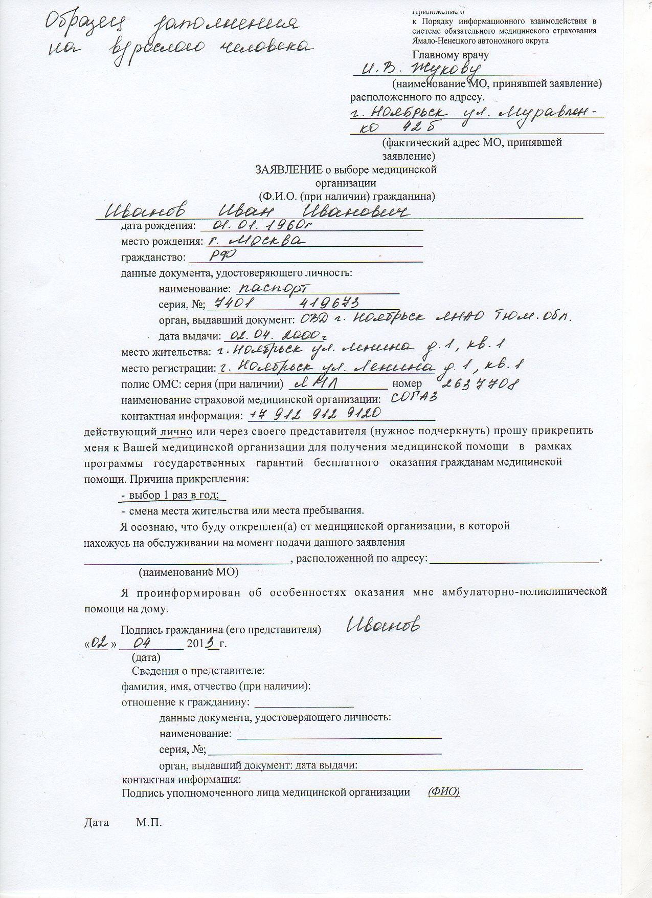 приказ о выборе медицинской организации