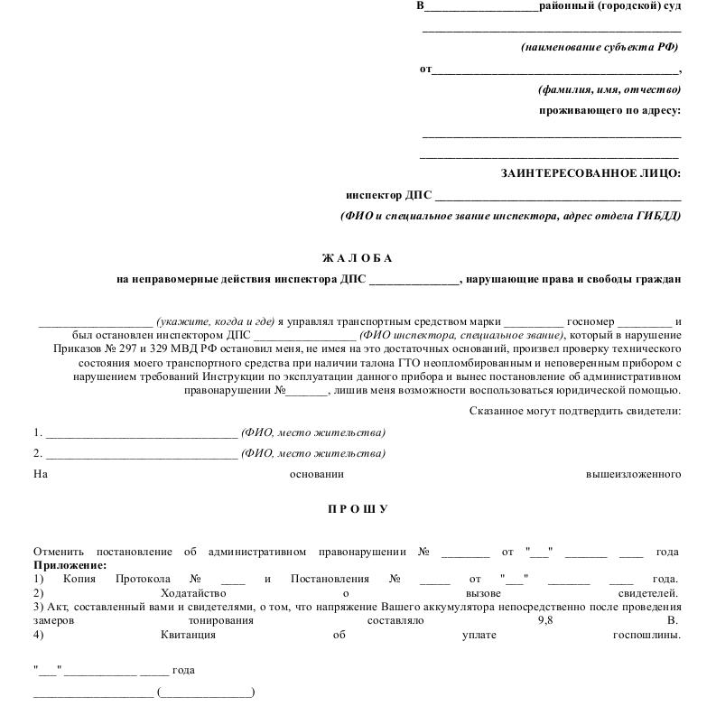 Клевета статья 128.1 УК РФ 2019 с комментариями. Судебная практика. Статьи о клевете в КОАП и Гражданском Кодексе РФ.