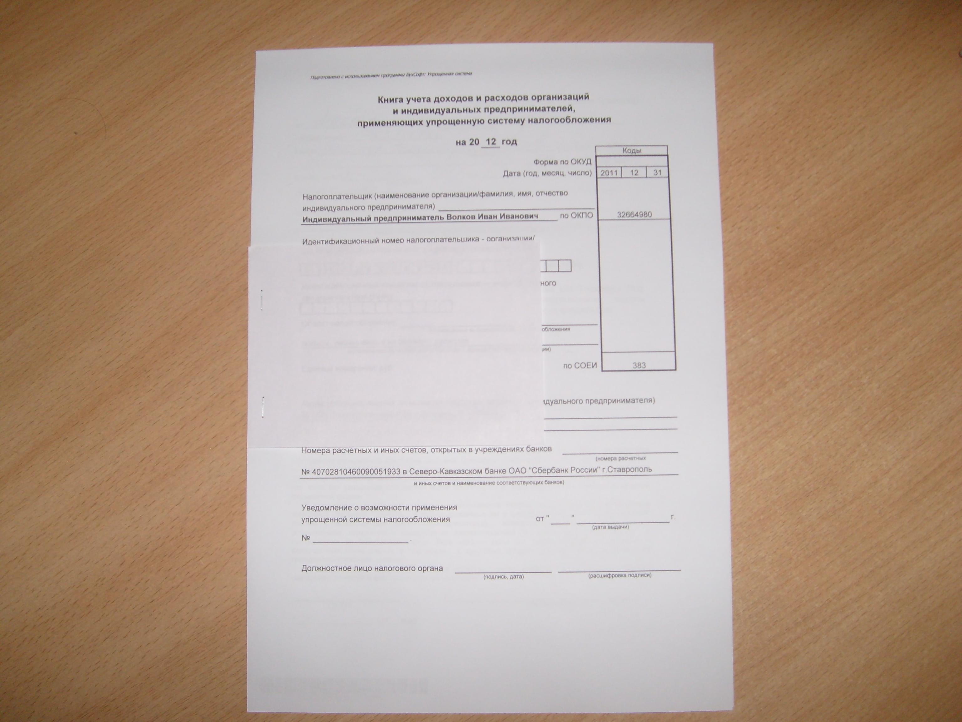 Как сшить документы на 5 дырок
