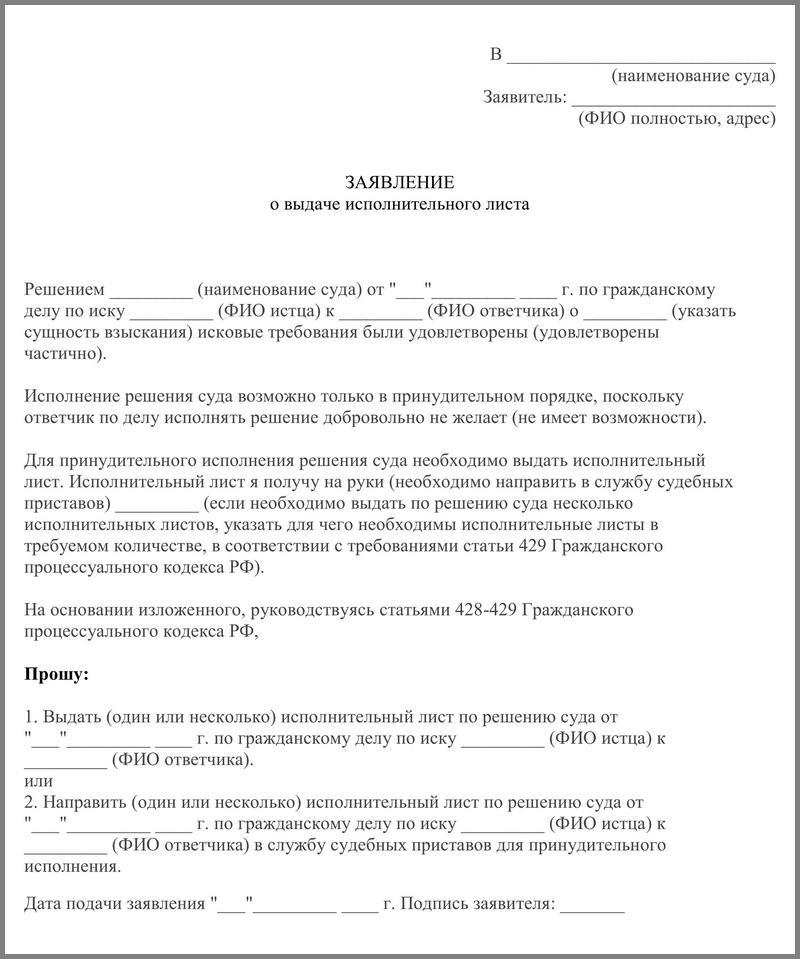 Служба судебных приставов узнать исполнительный лист образец заявления о наложения ареста на счетах к судебным приставам