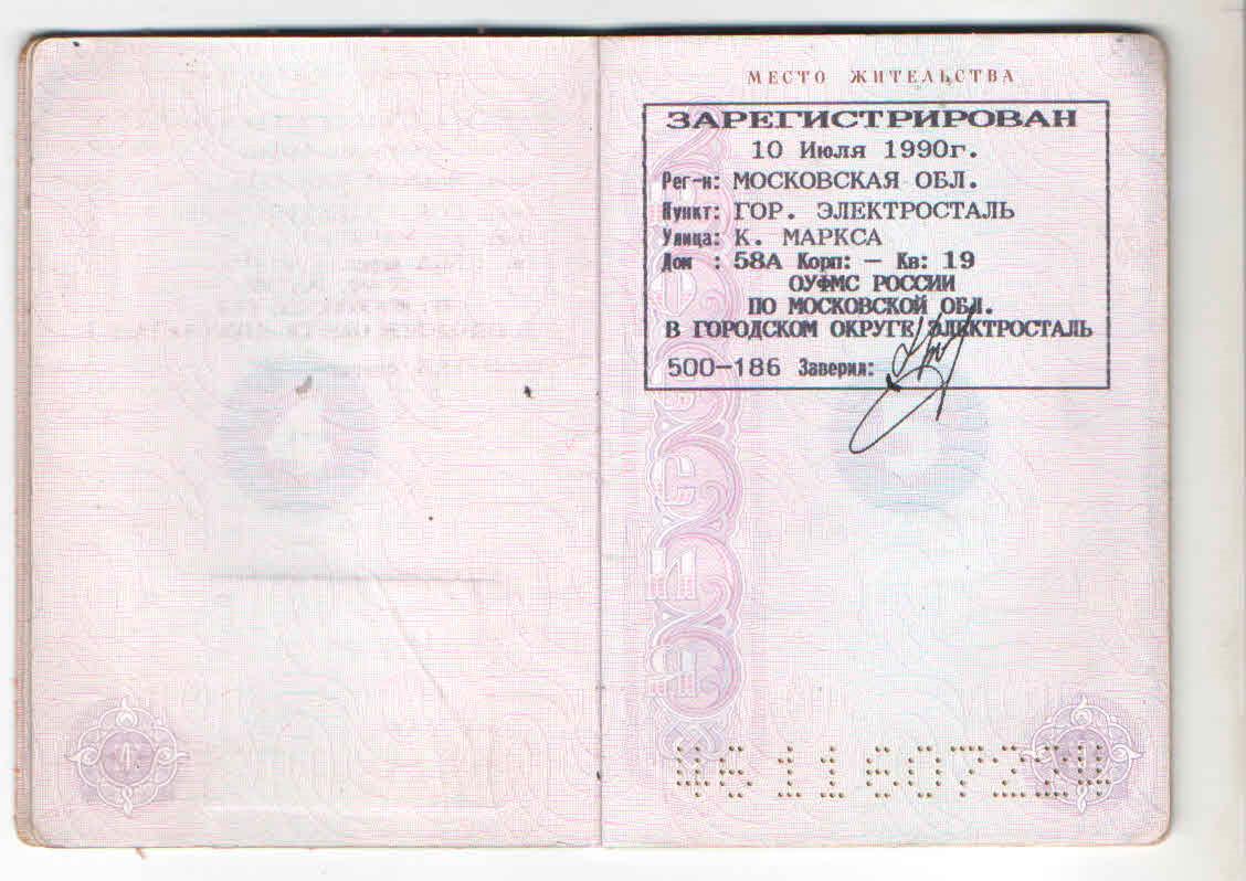 Как проставляется регистрация при замене паспорта