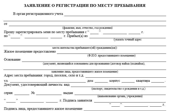 Изображение - Прописка в паспорте рф (регистрации) – для чего она нужна, как и где оформить kartinka-2-zajavlenie-o-vremennoj-registracii