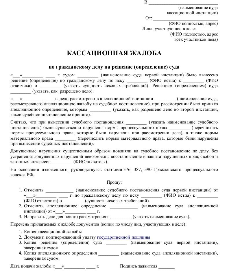 Изображение - Какой срок подачи кассационной жалобы kartinka-2.-primer-kassacionnoj-zhaloby