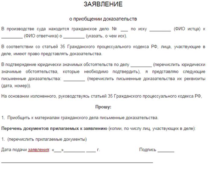Изображение - Ходатайство о дополнении исковых требований kartinka-3-hodatajstvo-o-dopolnenii-k-delu