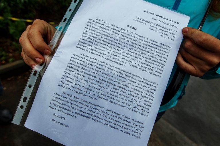 Написать жалобу на поликлинику в Минздрав онлайн: образец