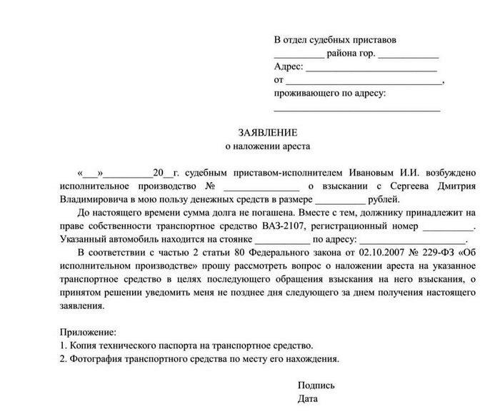 Наложение ареста на имущество должника по алиментам
