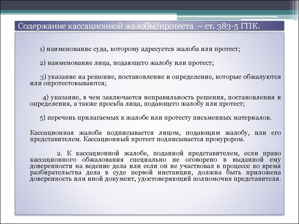 Изображение - Какой срок подачи кассационной жалобы kartinka-3.-soderzhanie-kassacionnoj-zhaloby.