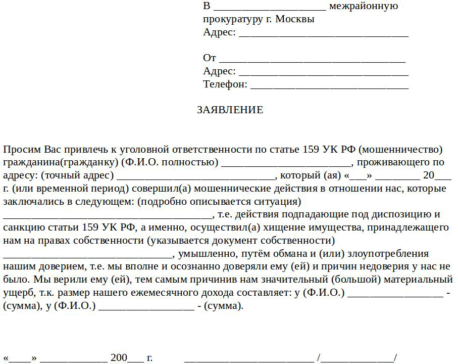 Прокуратура зеленокумска как написать анонимно