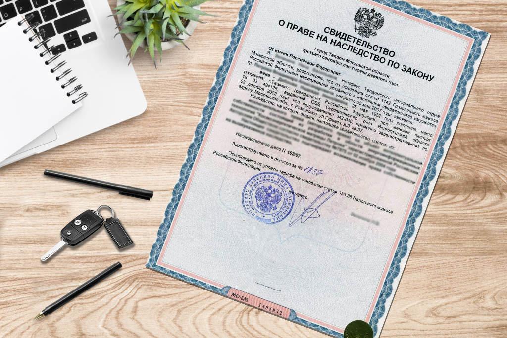 Наследство после смерти отца: как делится в 2020 году, документы и сроки оформления