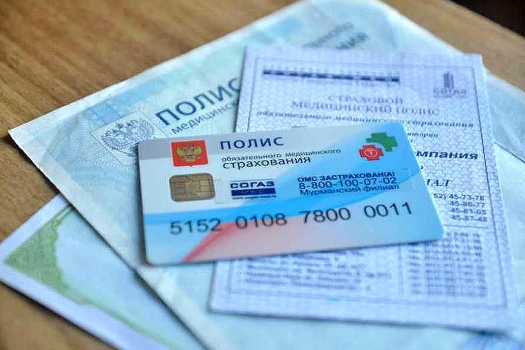 Полис ОМС в Балашихе Московская область в 2020 году как получить – Госуслуги замена МФЦ документы восстановление иностранцам стоимость ребенку
