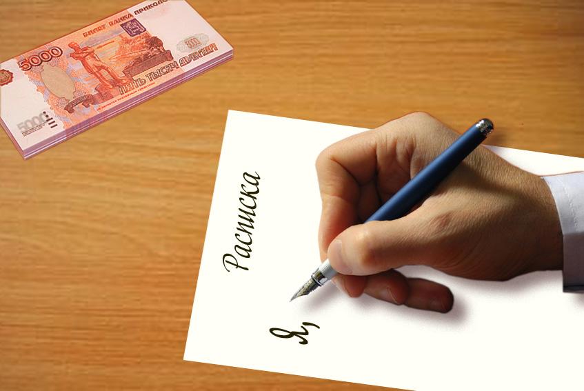 Как правильно написать расписку о получении денег?