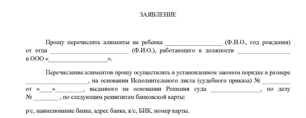 Образец заявления на удержание алиментов из заработной платы в бухгалтерию
