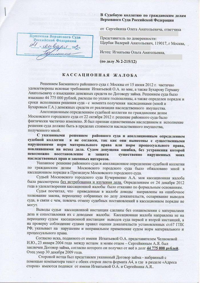 Изображение - Госпошлина в кассационную инстанцию ris.-3.-kassacionnaja-zhaloba