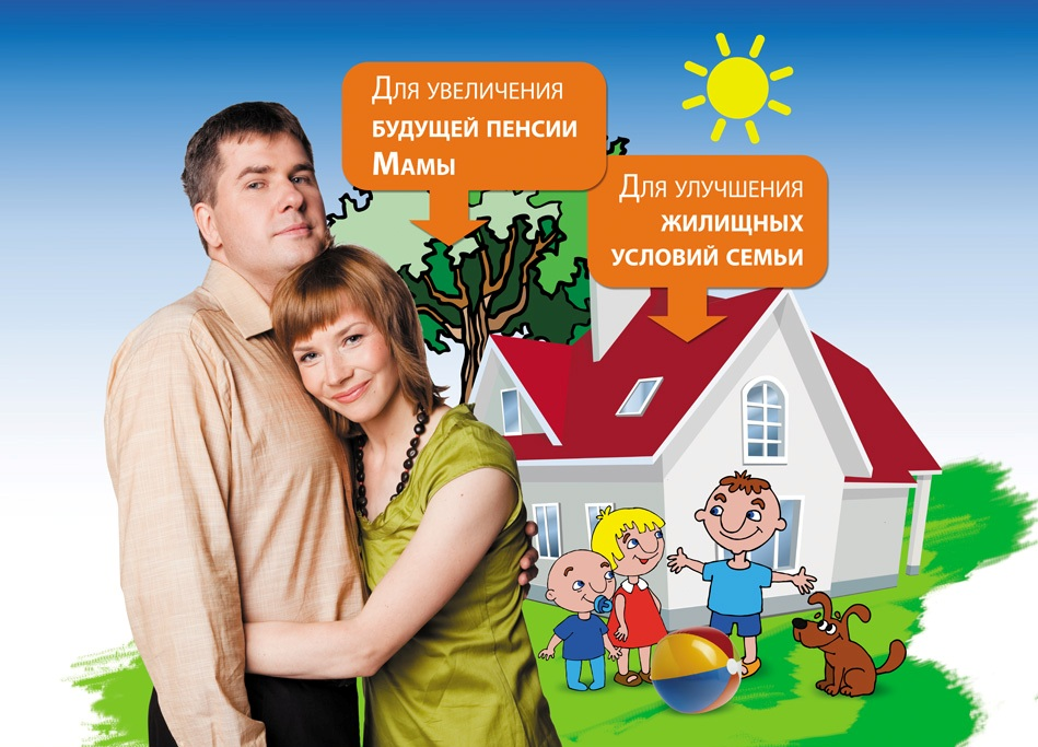 Картинки на тему материнский семейный капитал