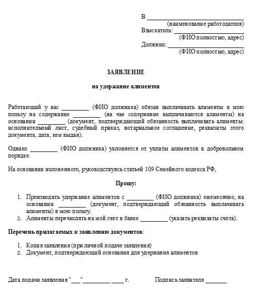 Заявление на удержание алиментов в бухгалтерию образец
