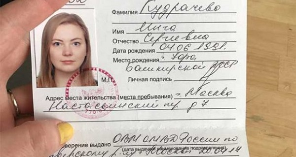 Сколько ждать паспорт после подачи документов