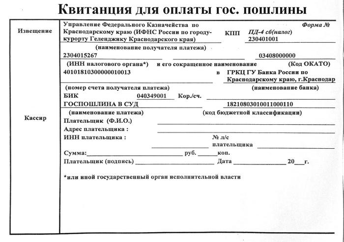 Изображение - Госпошлина в кассационную инстанцию ris.-5.-kvitancija-dlja-oplaty-gosposhliny