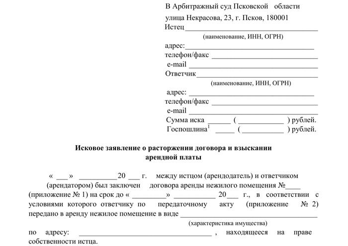 Оставление исков без рассмотрения: АПК РФ, ходатайство о возвращении, образец