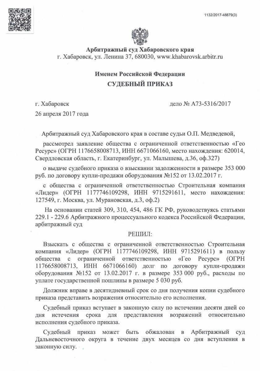 Куда направляется исполнительный лист проверить долги по судебным приставам россии