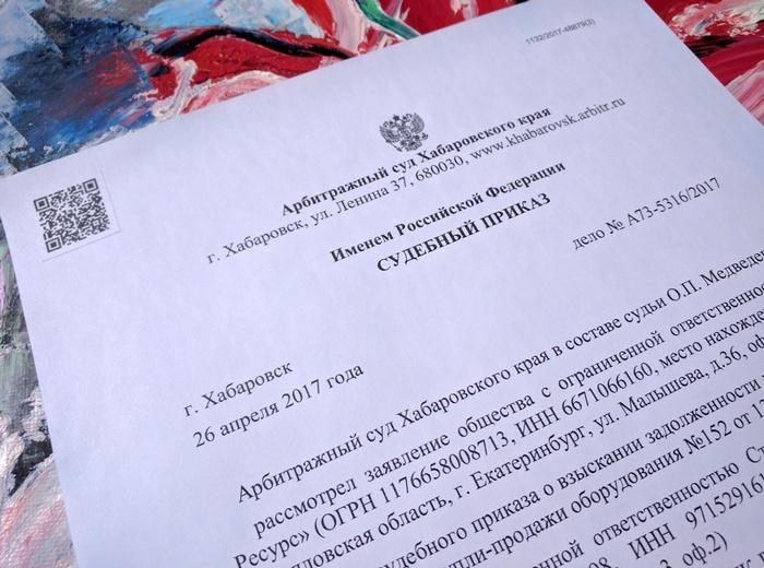 Возражение на судебный приказ образец в арбитражный суд от должника
