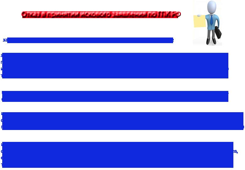 Отказ в принятии искового заявления по ГПК РФ (основания, порядок, последствия), Изменение иска, отказ от иска, признание иска, мировое соглашение в гражданском процессе