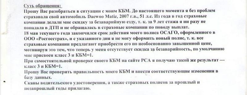 Об обратной связи РГС (Росгосстрах): жалоба КБМ (коэффициент бонус-малус)