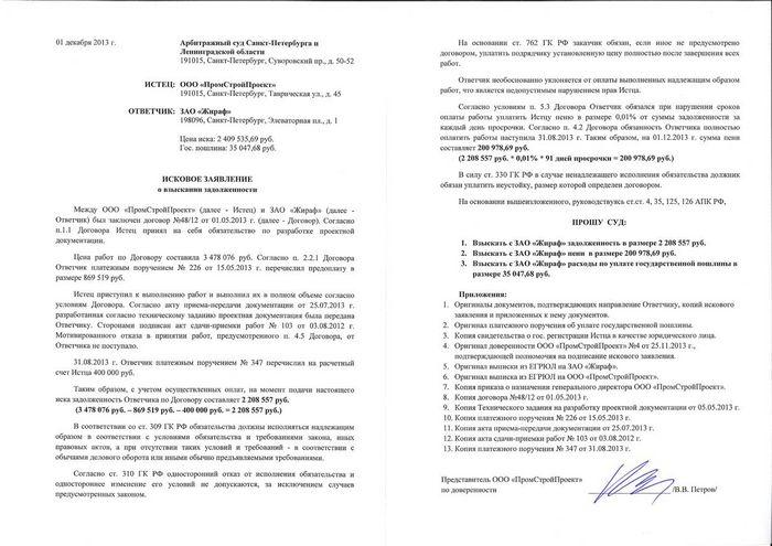 Изображение - Как подать заявление в суд по почте ris.5.-obrazec-sostavlennoj-zajavki