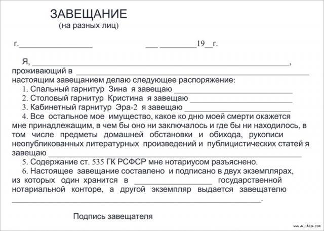 Изображение - Документы для оформления завещания на квартиру risunok-2-1