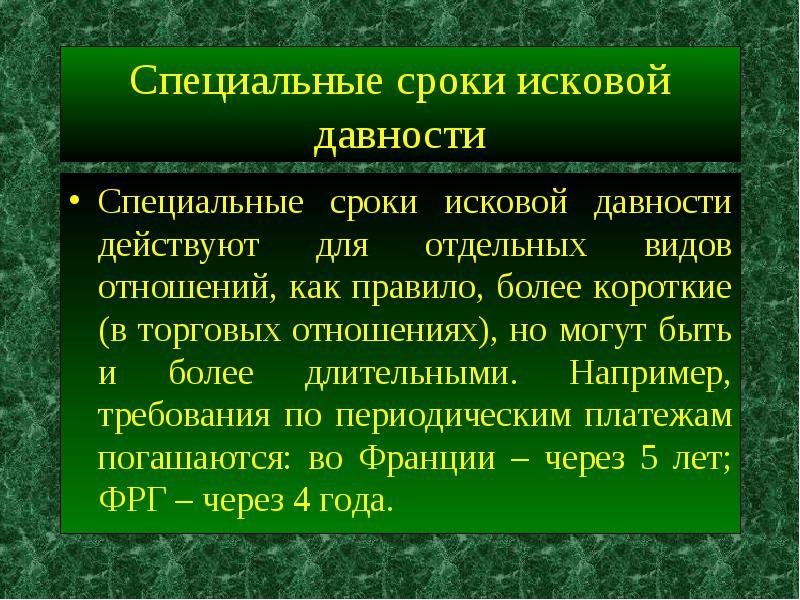 Изображение - Срок давности по гражданским делам specialnye-sroki-iskovoj-davnosti