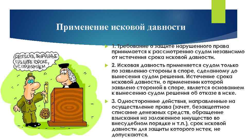 Изображение - Срок давности по гражданским делам sushchnost-i-zadachi-iskovoj-davnosti
