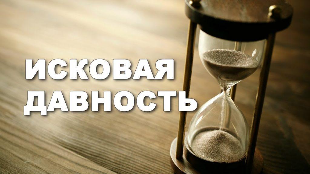 Изображение - Срок давности по гражданским делам zaglavnaja-1024x576