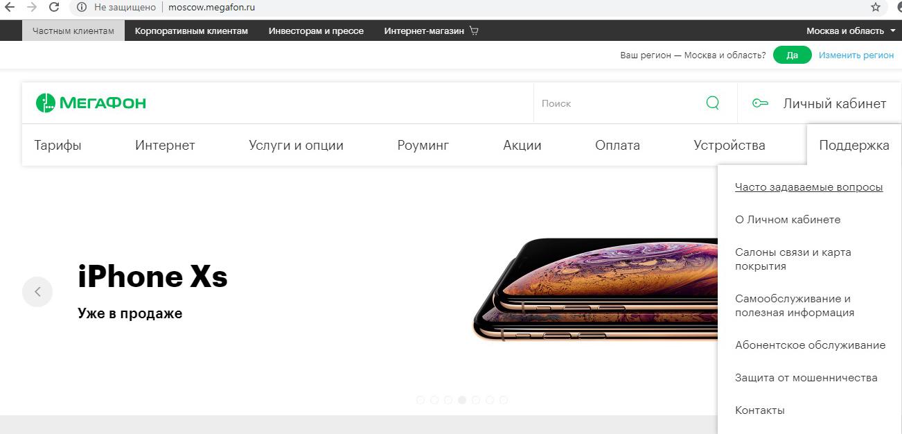 Изображение - Как написать претензию в мегафон 4-podderzhka-na-sajte-megafona