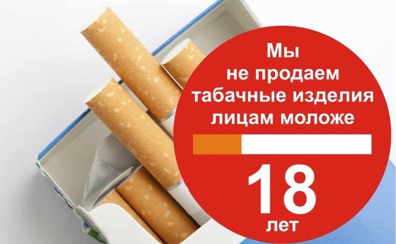 Со скольки лет в россии продают табачные изделия как купить сигареты без паспорта если нет