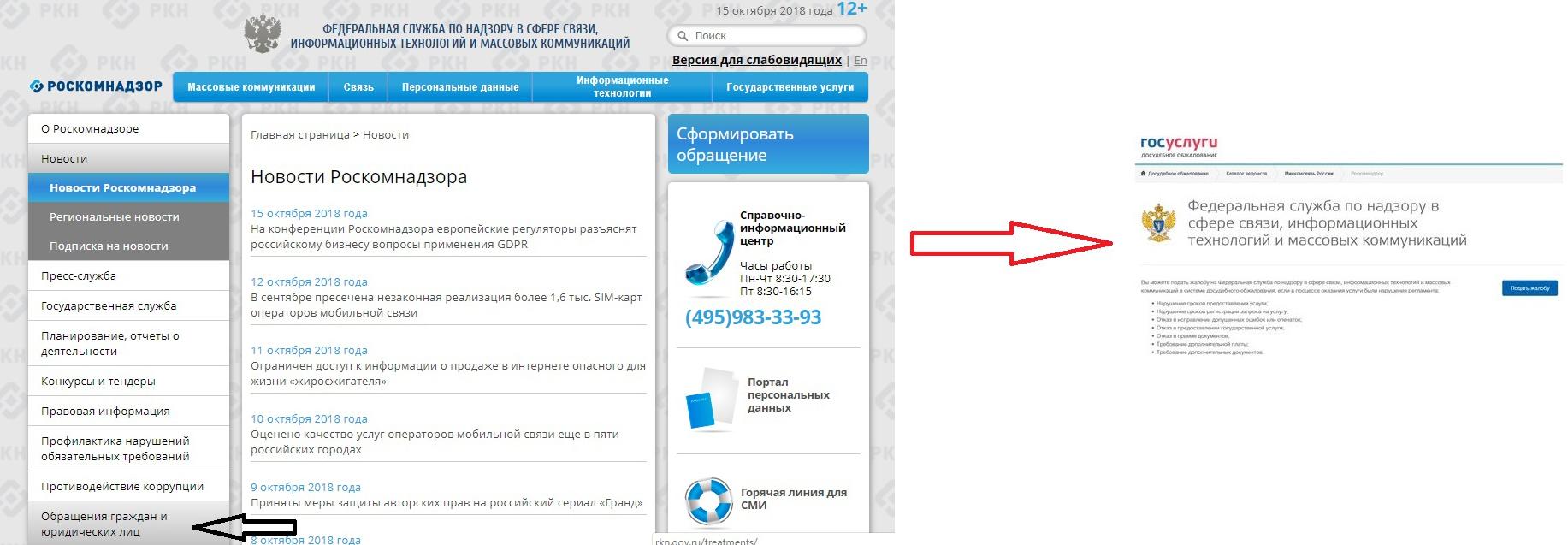 Изображение - Как написать претензию в мегафон 5-internet-zhaloba-na-megafon-v-roskomnadzor