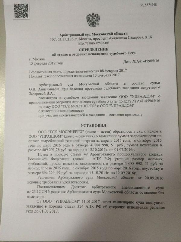 Иск об отсрочке исполнения решения суда