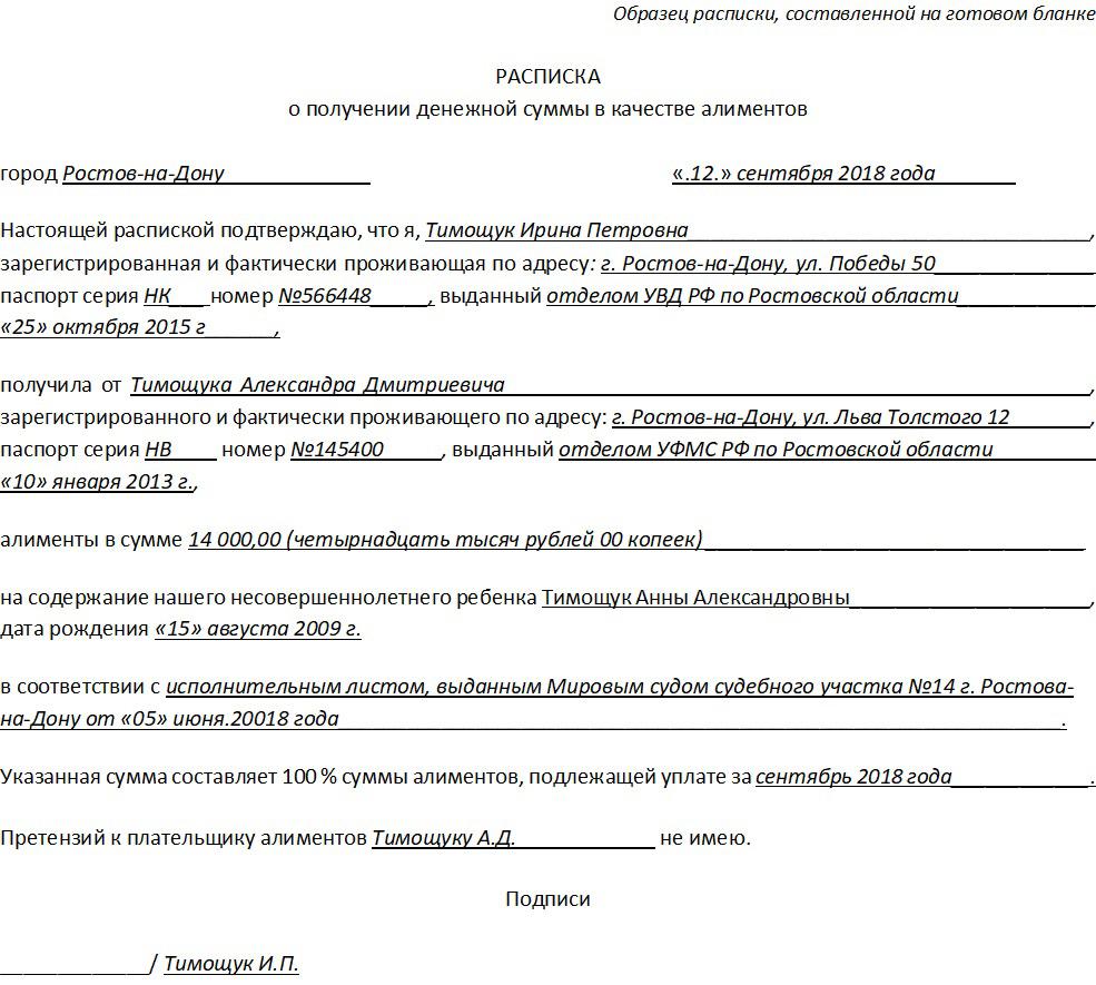 расписка за алименты образец