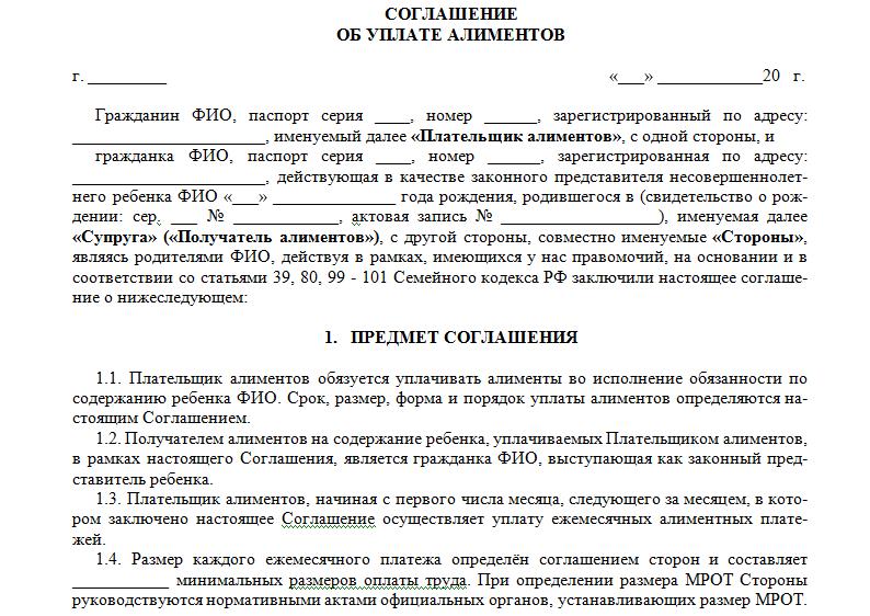 Закон о начислении алиментов рф