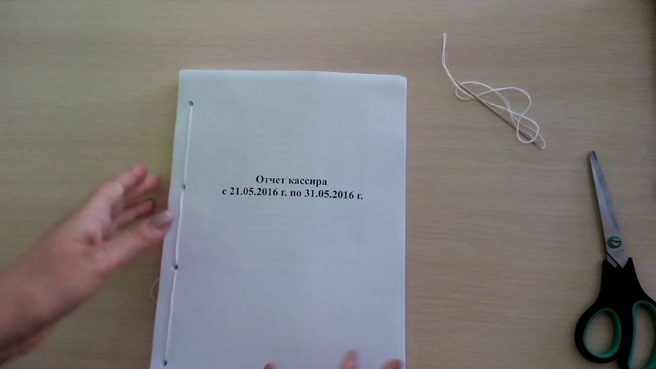 Как правильно сшить документы и заверить