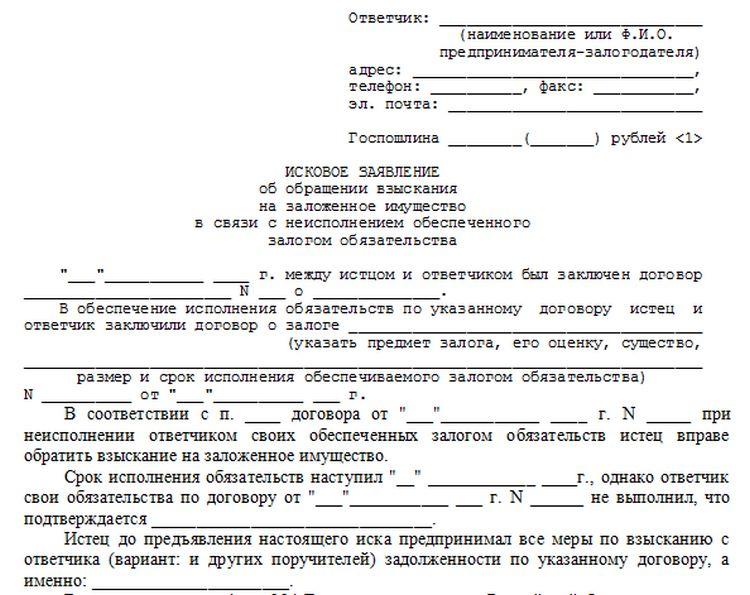 Заявление приставам о наложении ареста на банковские счета кредит с плохой кредитной историей закрытыми