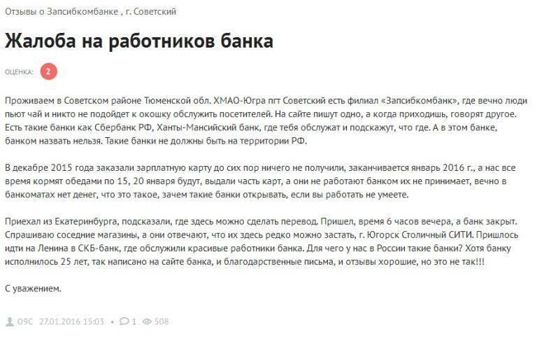 Изображение - Как правильно написать претензию в сбербанк ris.-2.-zhaloba-na-rabotnika-banka