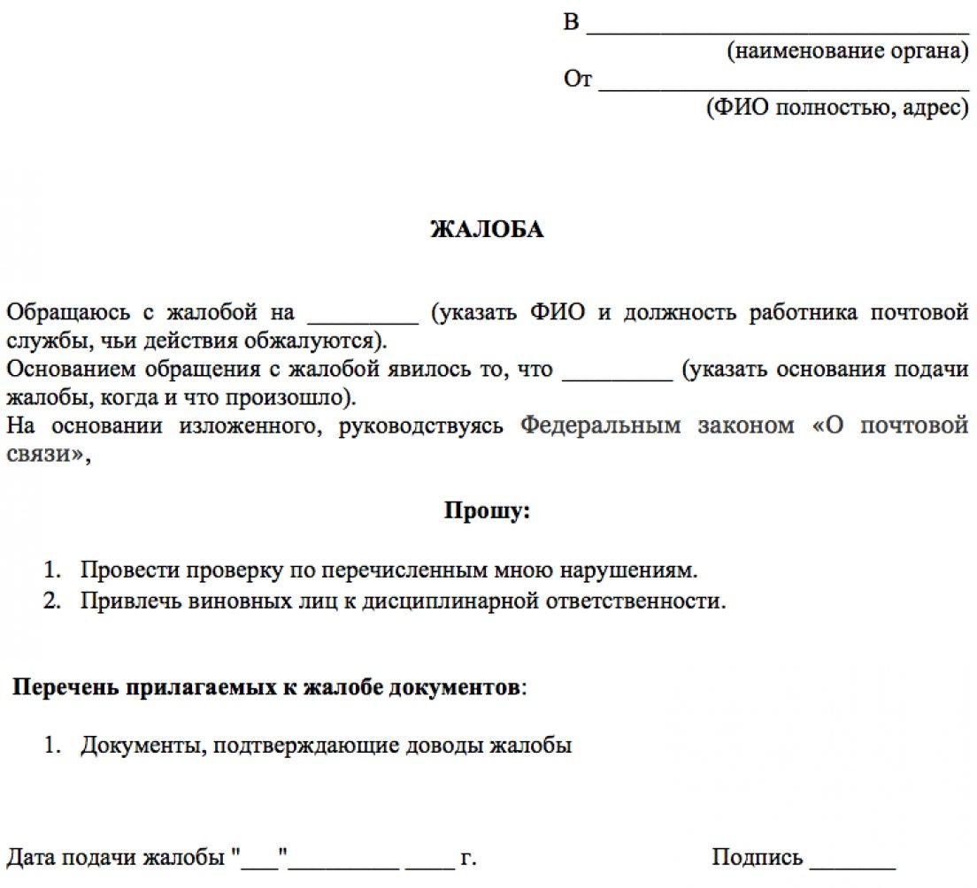 Претензия Почте России