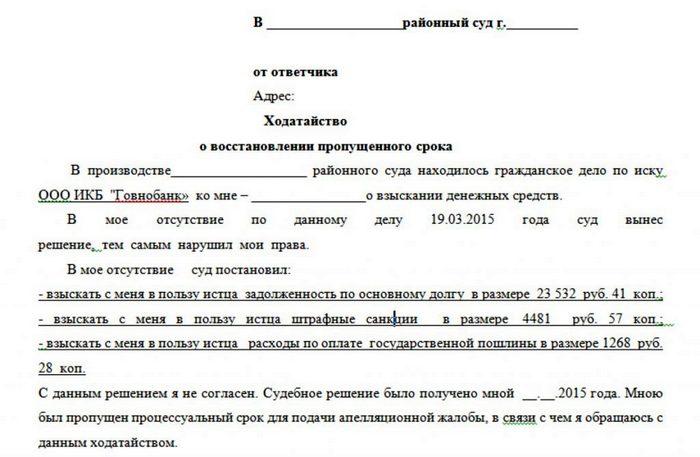 Ходатайство на восстановление срока обжалования судебного приказа