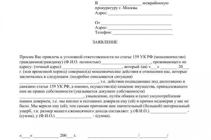 Образец заявления прокурору о проведении проверки